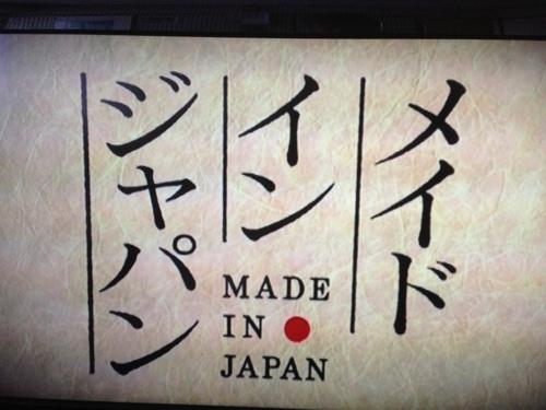 メイドインジャパン!_e0154524_1555524.jpg