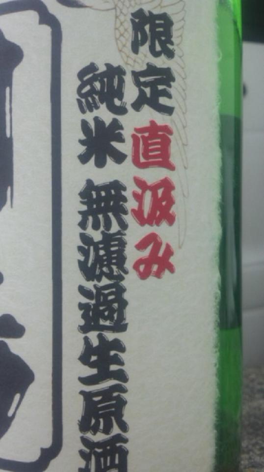 【日本酒】 川鶴 直汲み 純米 無濾過生原酒 さぬきよいまい 限定 新酒24BY_e0173738_1219972.jpg