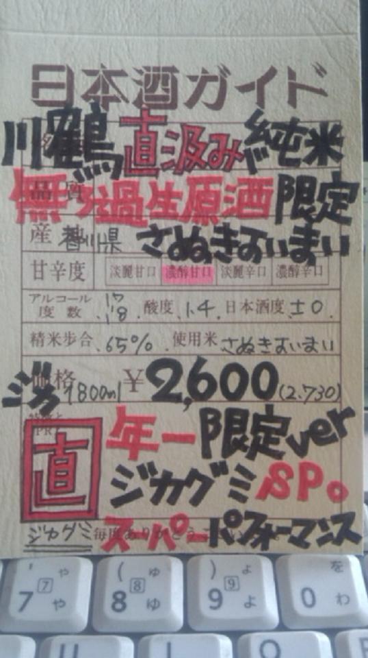 【日本酒】 川鶴 直汲み 純米 無濾過生原酒 さぬきよいまい 限定 新酒24BY_e0173738_1221182.jpg