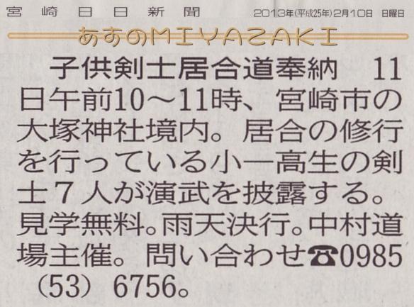 平成25年子供剣士居合道奉納 お知らせ_c0045448_8151339.jpg