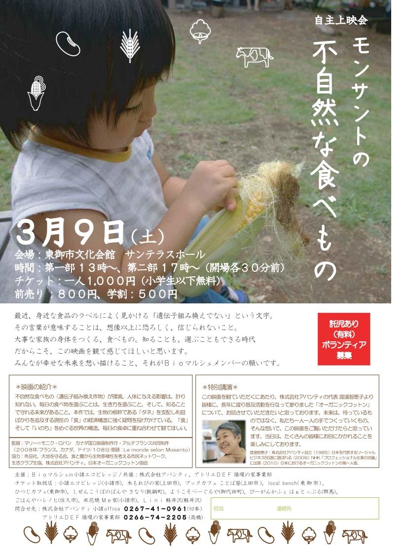 チケット取扱店のご案内(追加情報あり)_e0254750_19232516.jpg