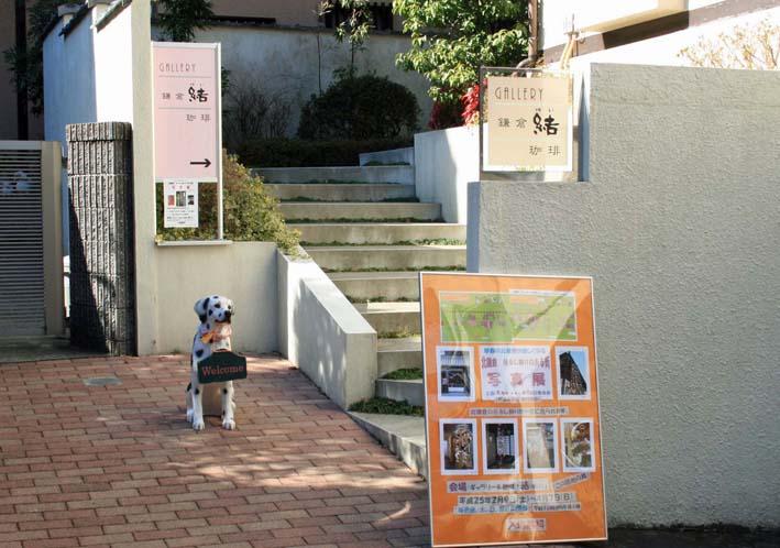 「北鎌倉 吊るし飾り写真展」2月9日から待望のスタート!_c0014967_17173418.jpg
