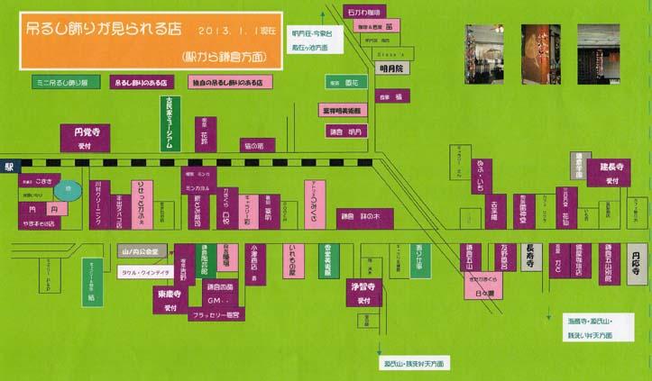 「北鎌倉 吊るし飾り写真展」2月9日から待望のスタート!_c0014967_17185372.jpg