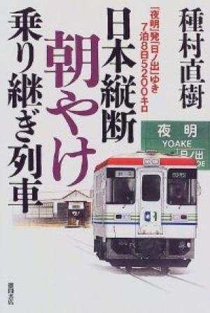 乗り鉄 「日本縦断 朝やけ 乗り継ぎ列車」_a0163788_20375436.jpg