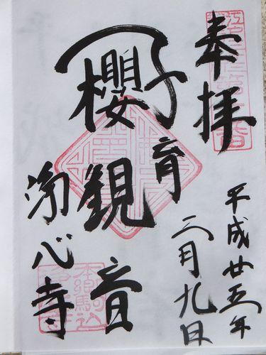 f0120102_18113990.jpg