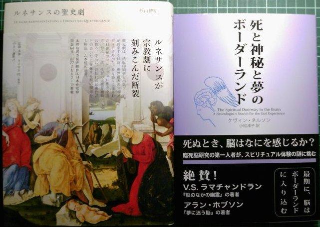 注目新刊:『死と神秘と夢のボーダーランド』インターシフト、ほか_a0018105_2316758.jpg