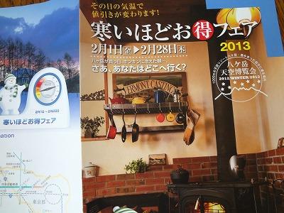 寒いほどお得フェア 【Chef's Report】_f0111415_10471843.jpg