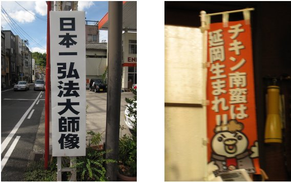 九州編(16):延岡(11.9)_c0051620_731562.jpg
