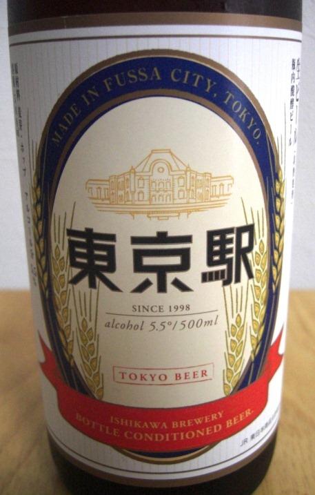 """ビールだがどう題名に書く?""""東京駅""""って~麦酒酔噺その114~_b0081121_1528863.jpg"""