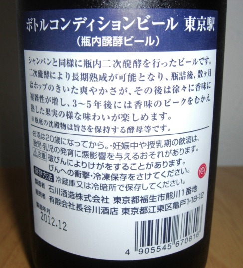 """ビールだがどう題名に書く?""""東京駅""""って~麦酒酔噺その114~_b0081121_1529265.jpg"""