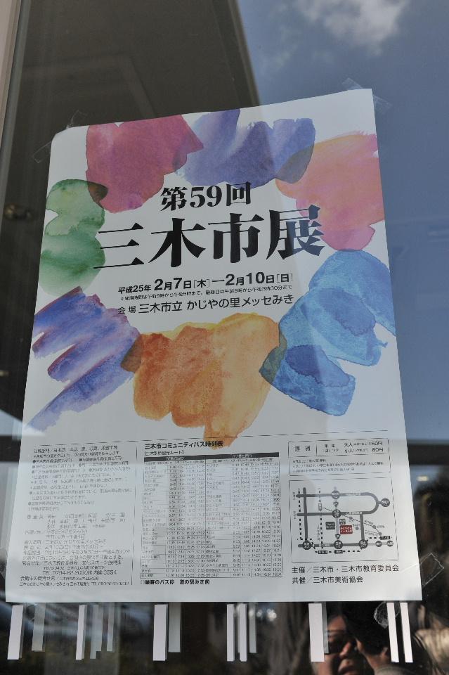 三木市展(写真)入選_a0288226_232677.jpg