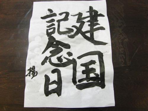 建国記念の日_e0222340_17412011.jpg