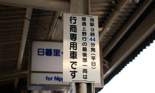 京成 町屋駅で見つけました。_a0155464_7261858.jpg