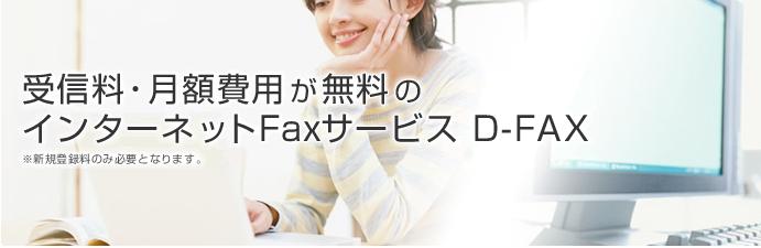 ファクシミリのペーパーレス化(その2)D-FAX導入編_a0074069_15233611.png