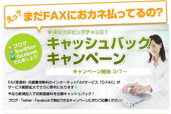 ファクシミリのペーパーレス化(その2)D-FAX導入編_a0074069_15325014.png