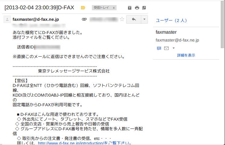 ファクシミリのペーパーレス化(その2)D-FAX導入編_a0074069_15455420.png