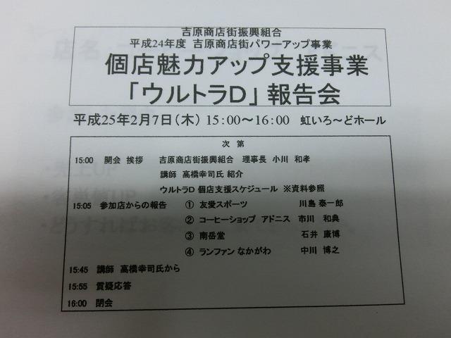 吉原商店街個店魅力アップ支援事業「ウルトラD」報告会_f0141310_7142240.jpg