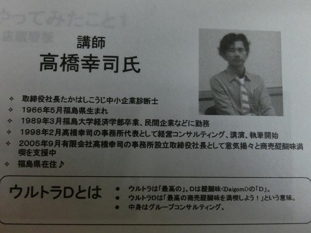吉原商店街個店魅力アップ支援事業「ウルトラD」報告会_f0141310_718823.jpg
