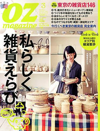 OZ magazine 2013年3月号_d0193211_16441121.jpg