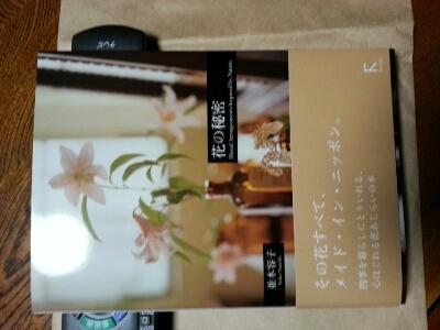 ジェンテから貰いました。「花の秘密」_a0256619_22583746.jpg