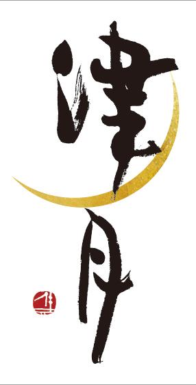"""小玉醸造様""""津月""""_e0197227_19125864.jpg"""