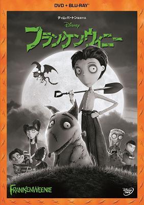 ティム・バートン監督の最新作『フランケンウィニー』が早くもブルーレイ&DVDで新登場! _e0025035_18403311.jpg