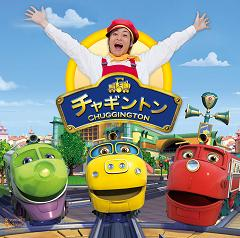 つるの剛士、大人気CGアニメ「チャギントンSPECIALシングル」リリース決定!_e0025035_19352071.jpg