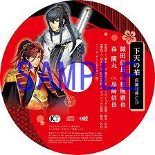 『信長の野望』オリジナル店舗別特典CDのお知らせ_e0025035_20243075.jpg
