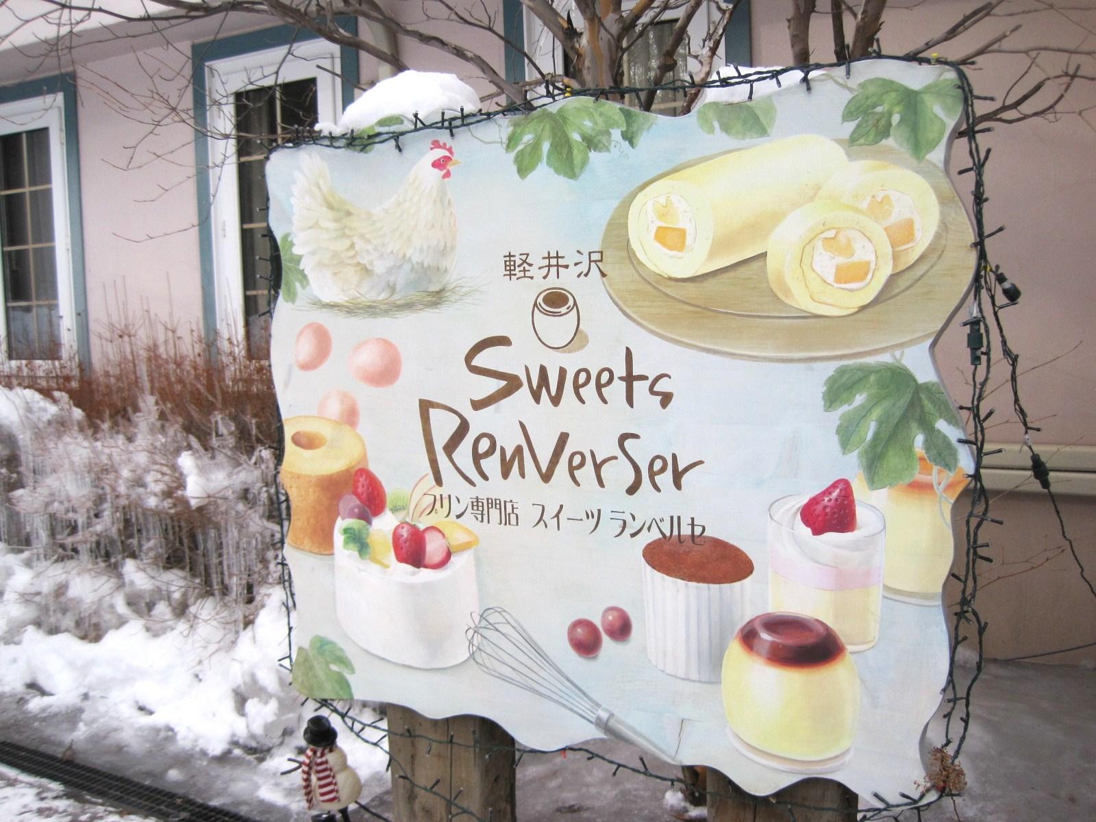 プリン専門店・Sweets RenVerSer/ スイーツ ランベルセ @北軽井沢_f0236260_1547523.jpg