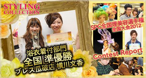 【brace】スタイリングコレクション2012レポート公開!_c0080367_14381812.jpg