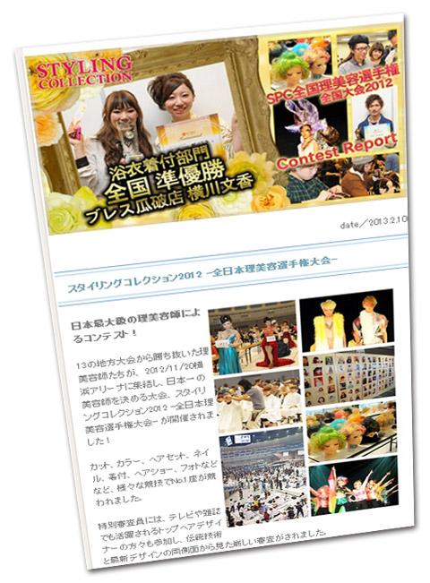 【brace】スタイリングコレクション2012レポート公開!_c0080367_14382150.jpg
