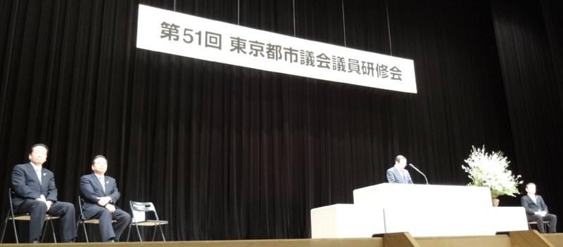 第51回東京都市議会議員研修会_f0059673_22114535.jpg