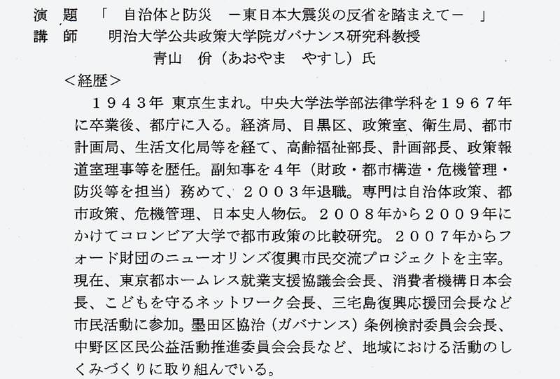第51回東京都市議会議員研修会_f0059673_22133831.jpg