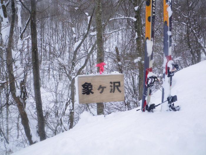 北蔵王 茶畑尾根から水無沢滑降 ~ 2013年2月9日_f0170180_22564671.jpg