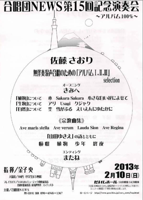 合唱団NEWSさん &冬の街ネタ。_e0046190_16535673.jpg