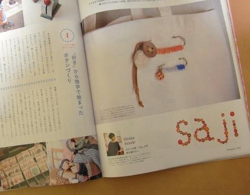 ボタンのsajiさん_e0194796_2015376.jpg