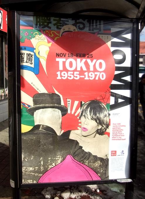 NY近代美術館で「戦後の東京」の特別展?! Tokyo 1955-1970: A New Avant-Garde_b0007805_1492840.jpg