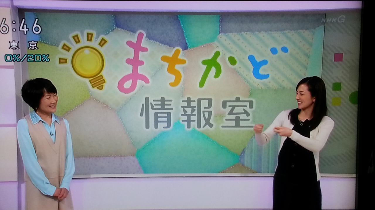 ムッとしないで NHKおはよう日本 まちかど情報室_b0042308_1363294.jpg