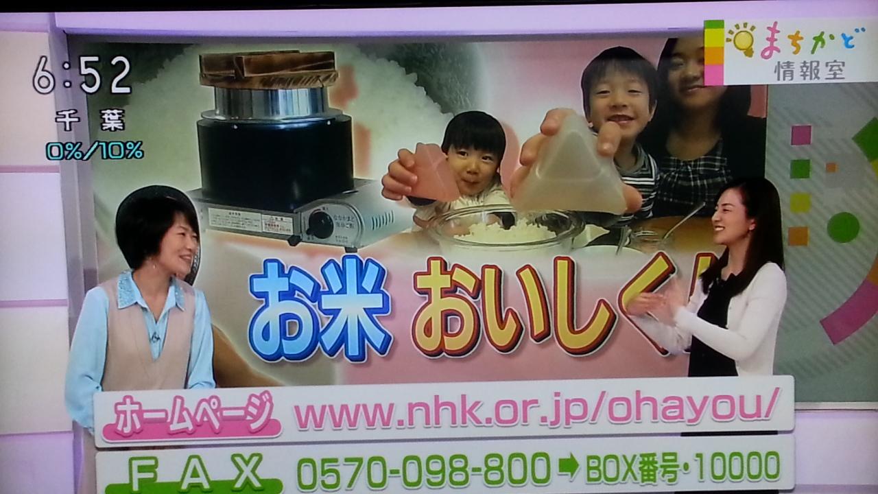 ムッとしないで NHKおはよう日本 まちかど情報室_b0042308_141925.jpg