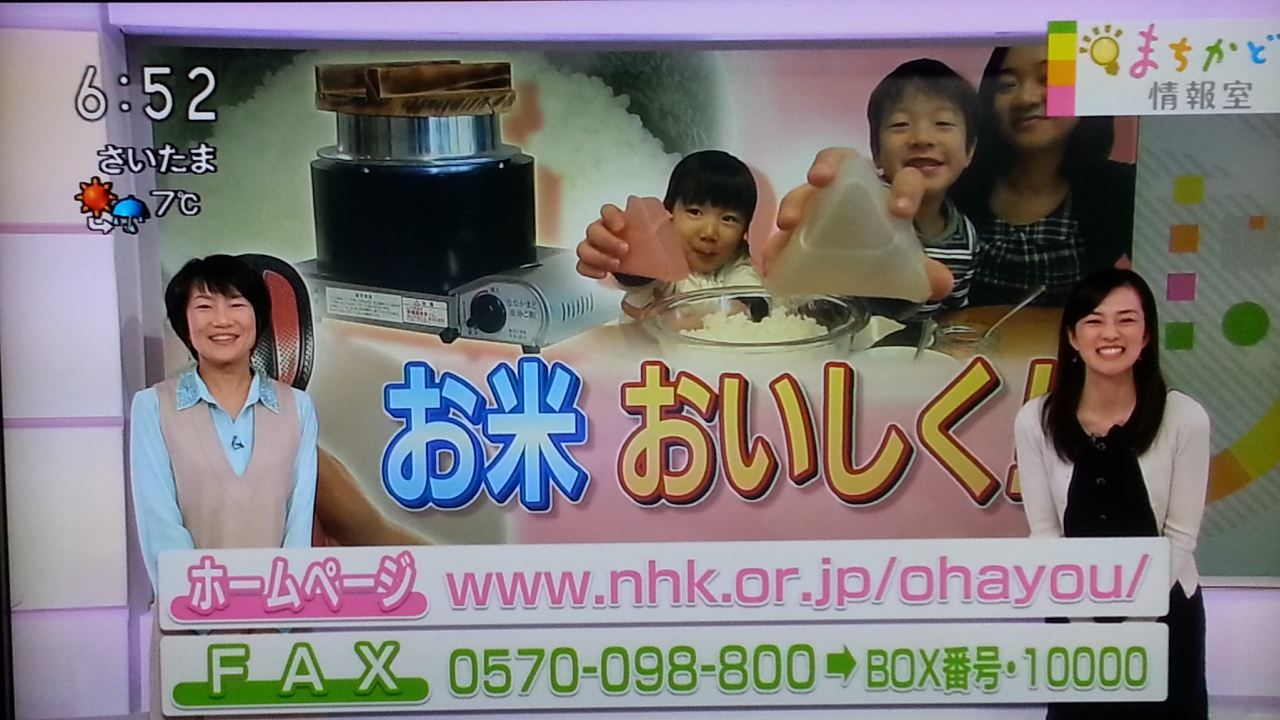 ムッとしないで NHKおはよう日本 まちかど情報室_b0042308_1483314.jpg