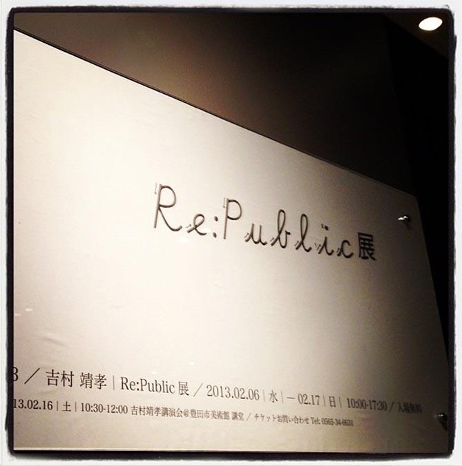 Re:Public展_f0201310_15344228.jpg