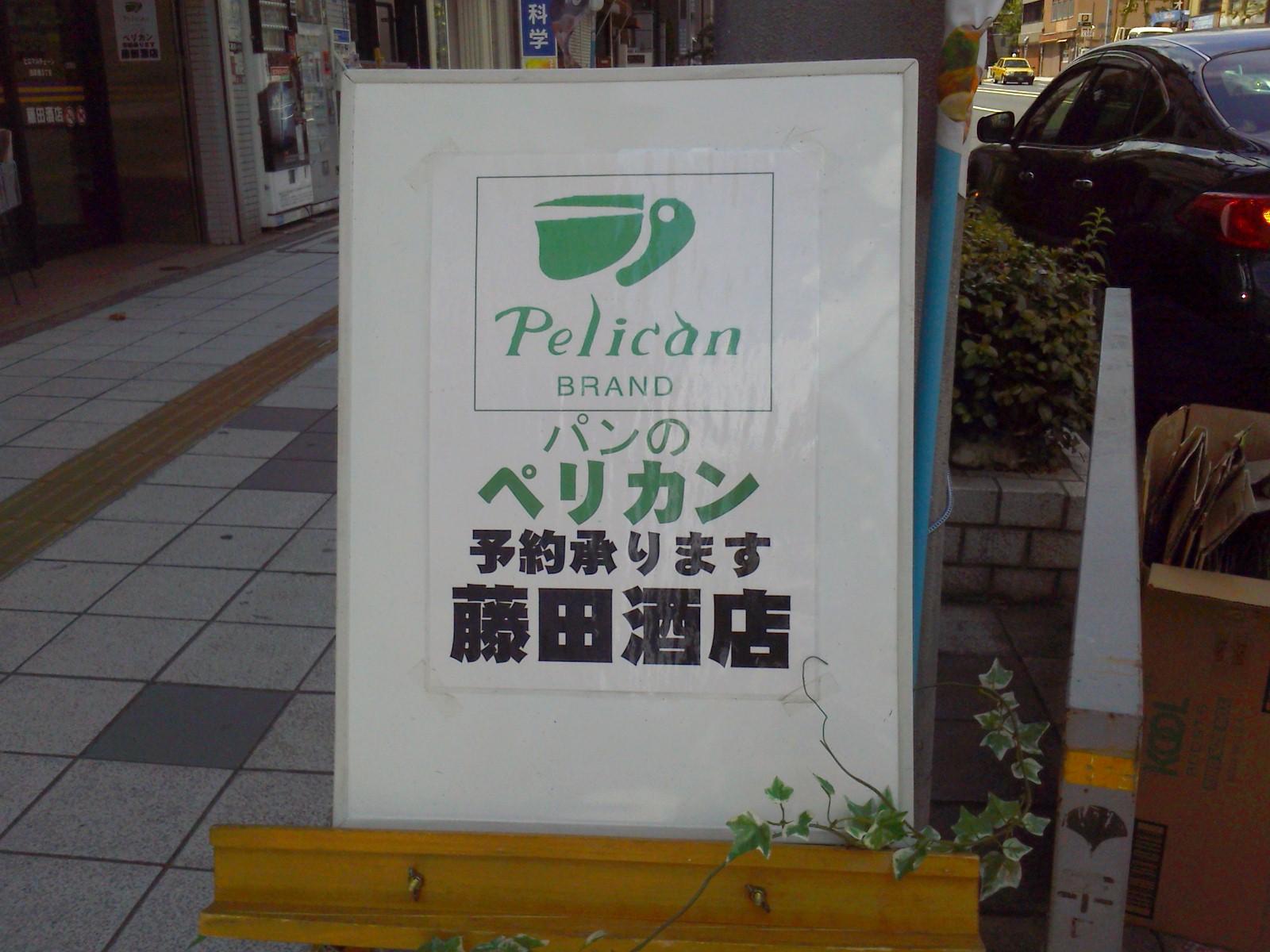 蔵前四丁目カフェからのペリカンのパン_e0219520_1374027.jpg