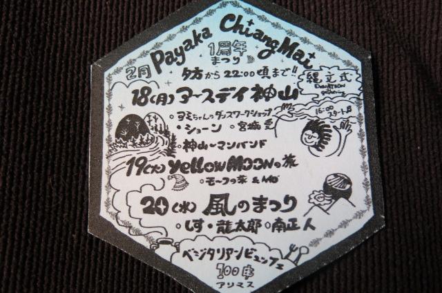PAYAKAチェンマイ店1周年大感謝祭_d0145333_1323168.jpg
