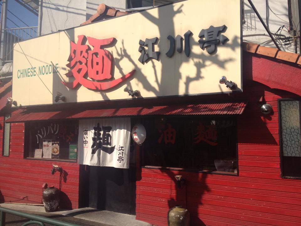 【つけ麺】WIFIを捨てよ、町へ出よう【油そば】(狛江市ラーメンランキングまとめ)_e0173239_0114545.jpg