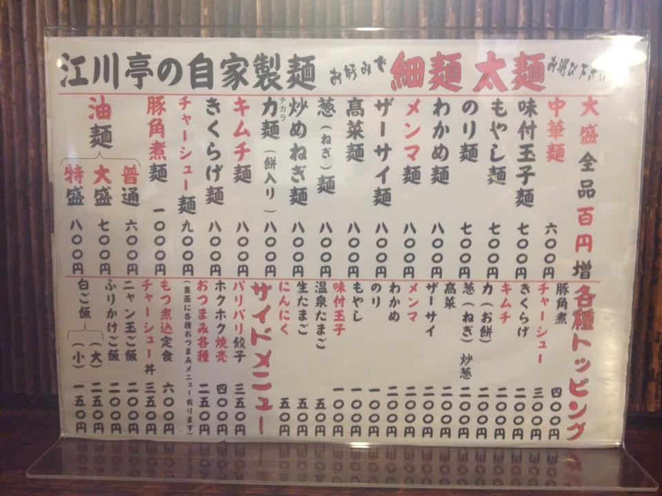 【つけ麺】WIFIを捨てよ、町へ出よう【油そば】(狛江市ラーメンランキングまとめ)_e0173239_0122338.jpg