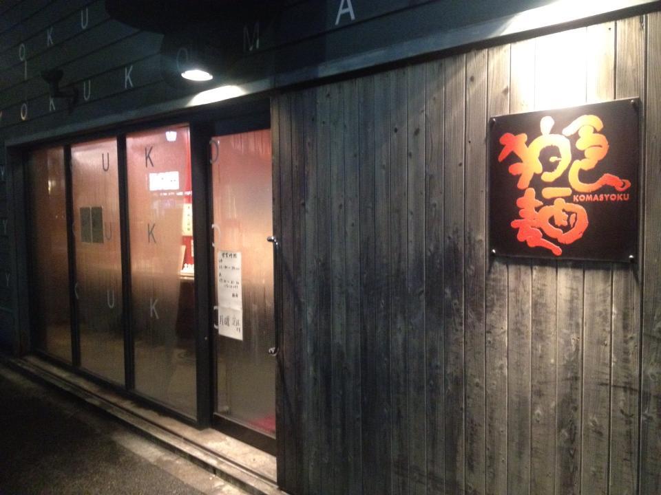 【つけ麺】WIFIを捨てよ、町へ出よう【油そば】(狛江市ラーメンランキングまとめ)_e0173239_0143291.jpg