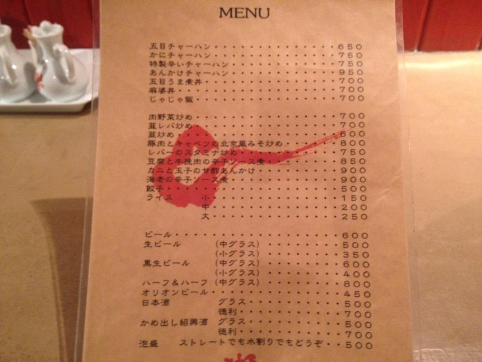 【つけ麺】WIFIを捨てよ、町へ出よう【油そば】(狛江市ラーメンランキングまとめ)_e0173239_0152611.jpg