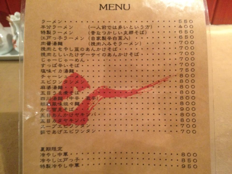 【つけ麺】WIFIを捨てよ、町へ出よう【油そば】(狛江市ラーメンランキングまとめ)_e0173239_015397.jpg
