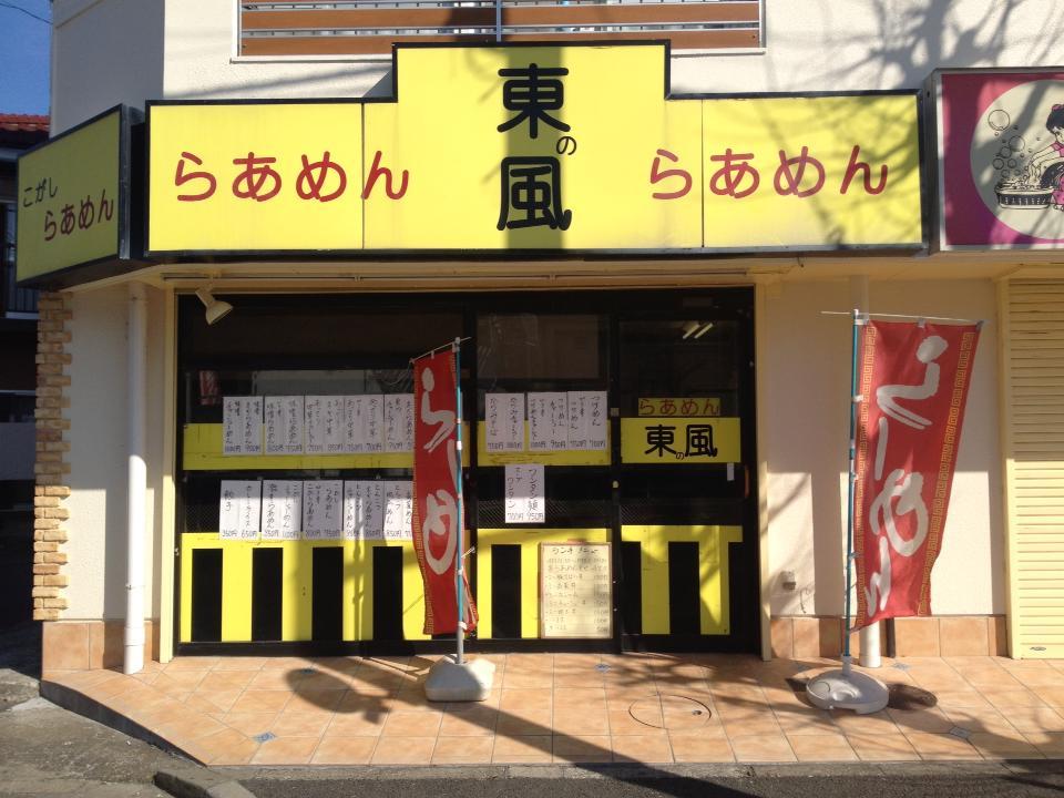 【つけ麺】WIFIを捨てよ、町へ出よう【油そば】(狛江市ラーメンランキングまとめ)_e0173239_0163210.jpg