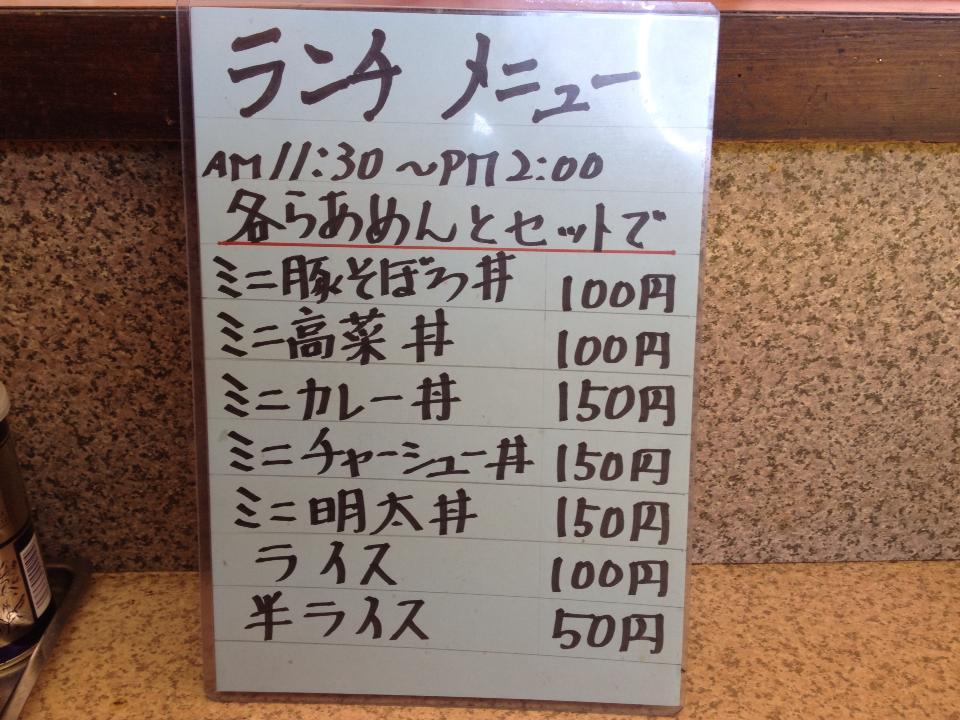【つけ麺】WIFIを捨てよ、町へ出よう【油そば】(狛江市ラーメンランキングまとめ)_e0173239_0171590.jpg
